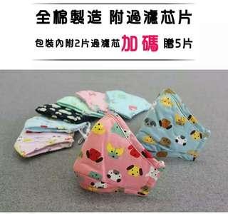 現貨含運➰兒童卡通棉質立體口罩附2片PM2.5濾片