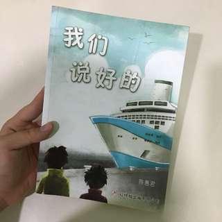 我们说好的- 红蜻蜓出版有限公司 (comes with free bookmark: 4th pic) (chinese book)