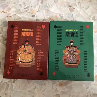 Chinese poker cards - history - emperor- empress