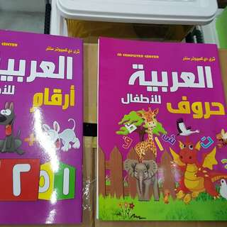 Colourful arabic alphabets/numbers kids book with exercises
