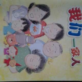 Pri 2 Chinese  reader