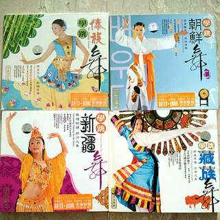 Chinese Ethnic Dance Books & VCDs