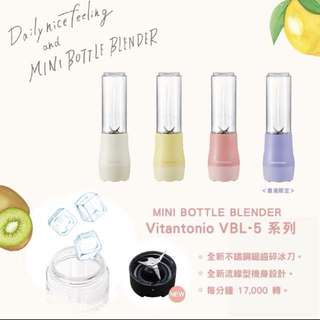 Vitantonio mini bottle blender VBL-5A