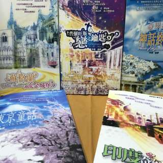 金鈴 旅遊事件簿 冒險小說 歷險小說 兩套十本旅遊小說