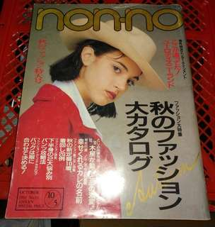 non-no, October 1992 issue. Japan fashion magazine 日本時裝中古雜誌