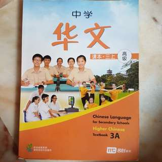 Higher Chinese Textbook 3A