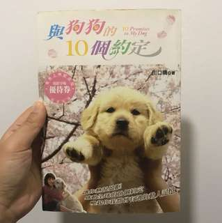 (Traditional Chinese) 10 promises to my dog