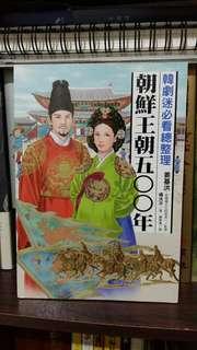 🚚 朝鮮王朝500年 韓劇迷必看總整理