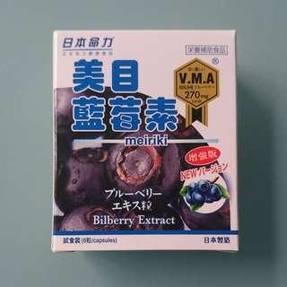 日本命力美目藍莓素