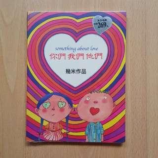 你们 我们 他们 Something About Love by Jimmy Liao 几米