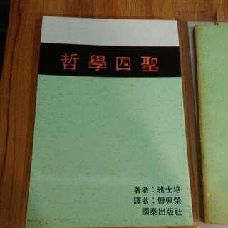哲學四聖 作 者:雅士培 國泰出版社 1988年5月初版