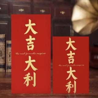 2018 Ang Bao (Red Packet) Design 5