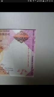 HSBC 匯豐銀行 150週年 2015 紀念鈔 單張 2015 AB170111 豹子號