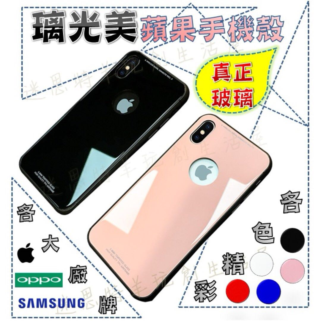 2018 new 🆕iphone GLASS back case oppo R11 samsung s8 【玻光美】iphone oppo r11 mate玻璃美背手機殼 保護套 保護殼 真正玻璃 iphone X 6s犀牛頓