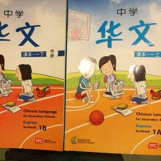 Chinese sec 1A 1B express textbook