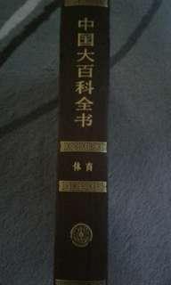 1982 China Sport Encyclopedia 中国大百科全书(体育)