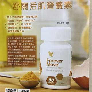 Forever Move 舒關活肌營養素