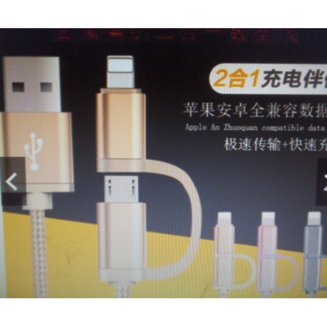 全新~2a充電《二合一充電傳輸線 》 鋁合金編織線 apple蘋果/安桌 充電數據線