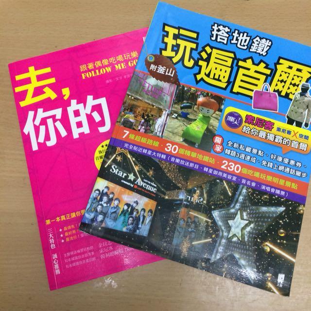 首爾旅行書🇰🇷搭地鐵玩遍首爾&去你的首爾
