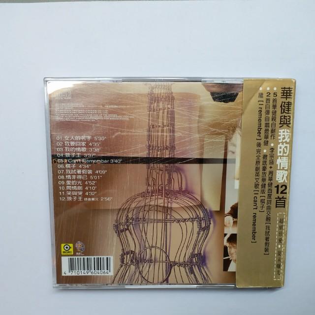 !蝕讓!  周華健CD ~ 愛的光,原装正版