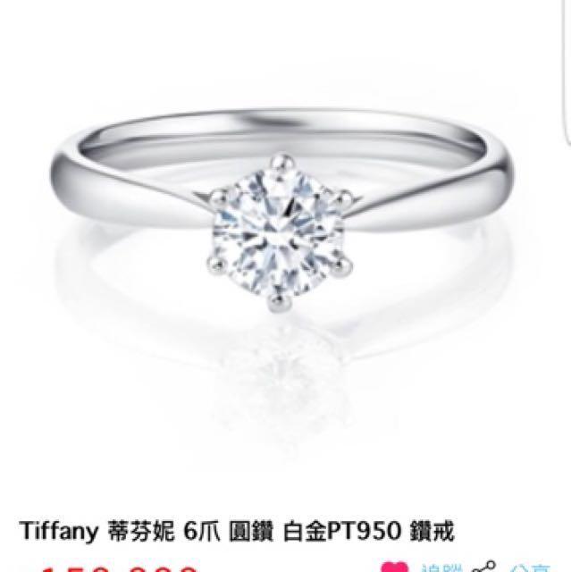 Tiffany 蒂芬妮 6爪 圓鑽 白金PT950 鑽戒 27分真鑽
