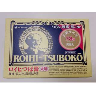 ROIHI TSUBOKO 肩酸腰痛溫感貼布78片( 大貼)