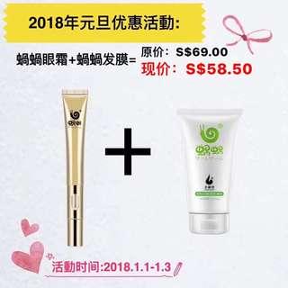 Wowo Collagen Eyecream + Hair Conditioner @ 50% off