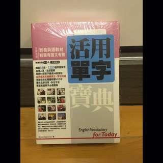 英語活用單字寶典書連CD