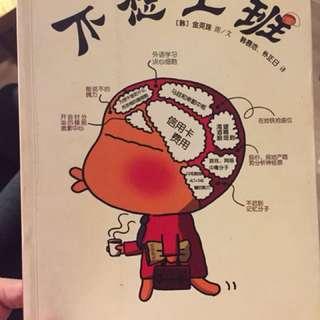 不想上班 by Korean author and artist translated to Chinese