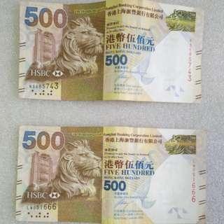 滙豐銀行 $500 亂蛇KS685743 豹子號LW051666