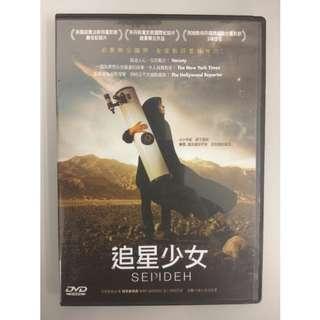 追星少女 Sepideh (DVD)