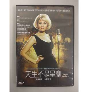 天生不是星塵 Waltz for Monica (DVD)