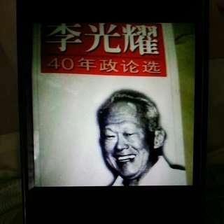 Lee kuan yew- chinese