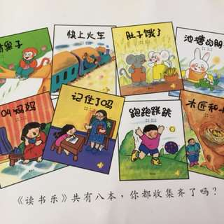 Chinese Readers( one set of 8 stories)