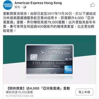 美國運通銀行國泰航空信用卡免入息證明 大阪 東京悉尼倫敦 周杰倫 深圳澳門酒店 機票 自助餐 澳洲 美食