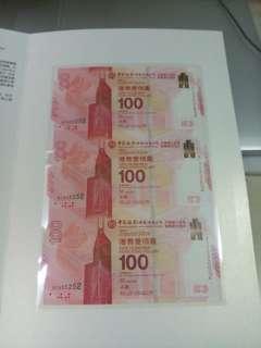 2017年中國銀行100週年紀念鈔三連張