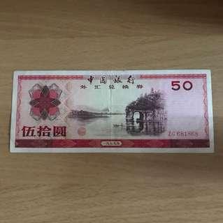 中国外汇卷50元