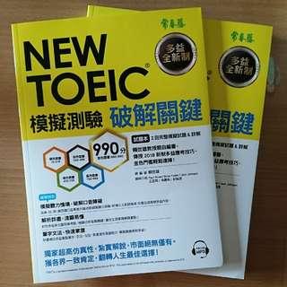 [清私物貼家用]全新轉賣 賴世雄 NEW TOEIC 模擬測驗 破解關鍵-試題本+詳解本+1MP3