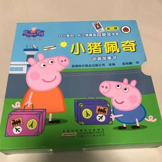 Peppa Pig Story Book (Chinese)