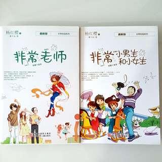 非常老师series by 杨红樱
