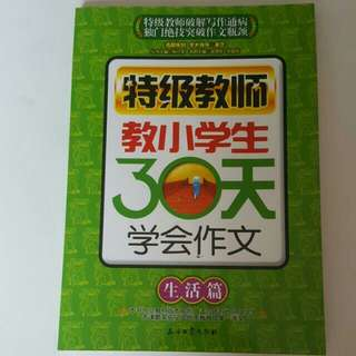 FIXED PRICE📬Primary School Chinese Composition Guide Book