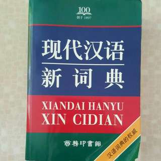 FIXED PRICE📬Chinese HanYuPinYin Dictionary