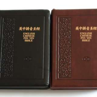 KJV & CUV Chinese Union Version New Punctuation PIN YIN Leather Bible ZIP-Brown or Black Color English Chinese Pinyin Bible CUNP/KJV Pin Yin Bible Zip Brown Or Black