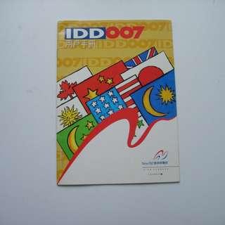 1996年 IDD007 用戶手冊 香港新電訊