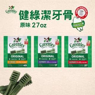 🚚 新店開慕促銷送托特包) 美國Greenies 新健綠潔牙骨 (96入/45入/27入) 現貨效期均有8個月以上