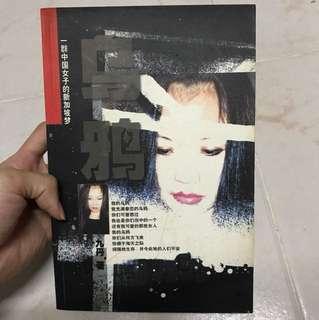 乌鸦 by 九丹 Crow by Jiu Dan