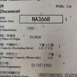 車牌 Car Plate No. - NA3668