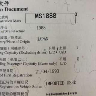 車牌 Car Plate No. - MS1888