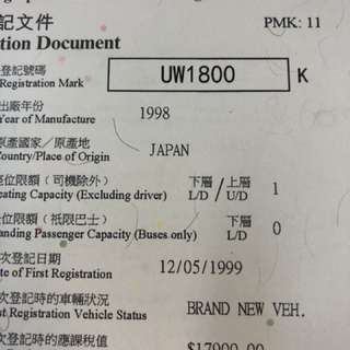 車牌 Car Plate No. - UW1800