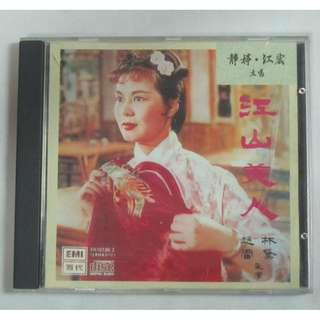 Tsin Ting, Kiang Hung 靜婷,江宏 1991 EMI Hong Kong Chinese CD FH10186 2